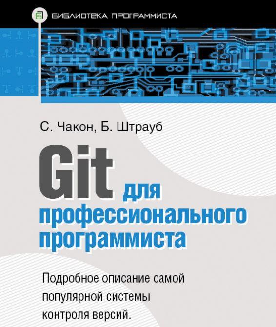 Книга. GIT для программиста.