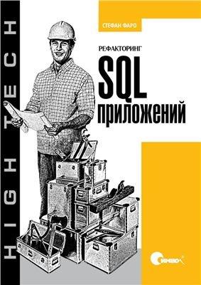 Аудиокнига Рефакторинг SQL-приложений - Фаро С., Лерми П.