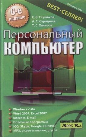 Аудиокнига Глушаков С. Персональный компьютер (2010)