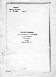 Схемы и документация на отечественные ЭВМ и ПЭВМ и комплектующие - Страница 3 0_144176_6f85eee9_orig