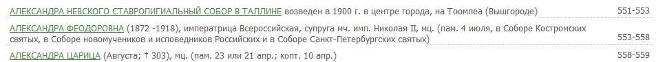 2000-Православная энциклопедия-Александра Феодоровна-т1, С553-558