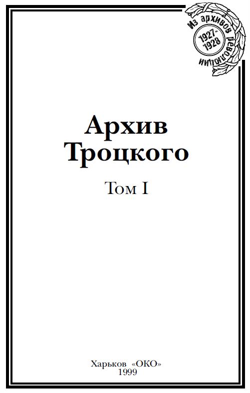 Архив Троцкого, т1-1999
