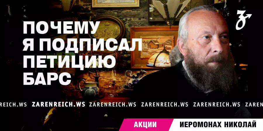 20160722-Священник РПЦЗ отец Николай (Мамаев) подписал петицию о переименовании Калининграда