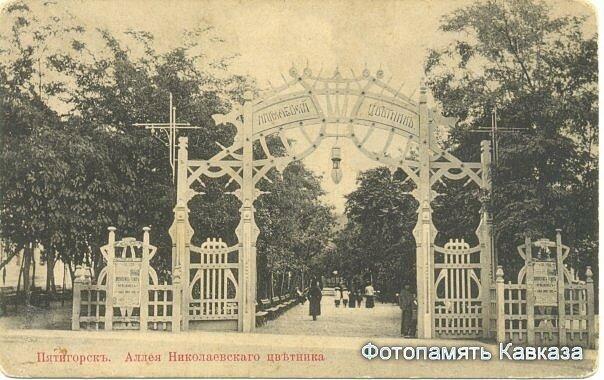 Вход в Николаевский цветник (сейчас парк Цветник). Фото до 1917 г. В советские годы арка была утрачена и в 2000-е гг. восстановлена