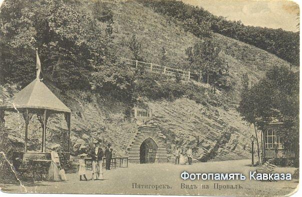 Вход в тоннель озера Провал. Начало XX века