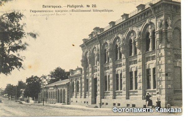 Теплосерные ванны (Нижняя радоновая лечебница) на Теплосерной улице. Начало XX века