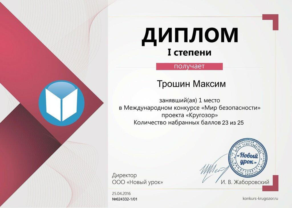 krugozor_format_A4_document_733783.jpg