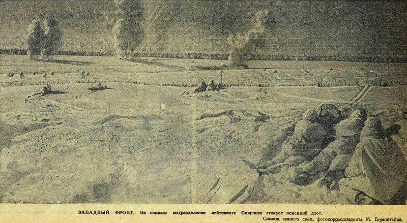 «Красная звезда», 19 февраля 1942 года