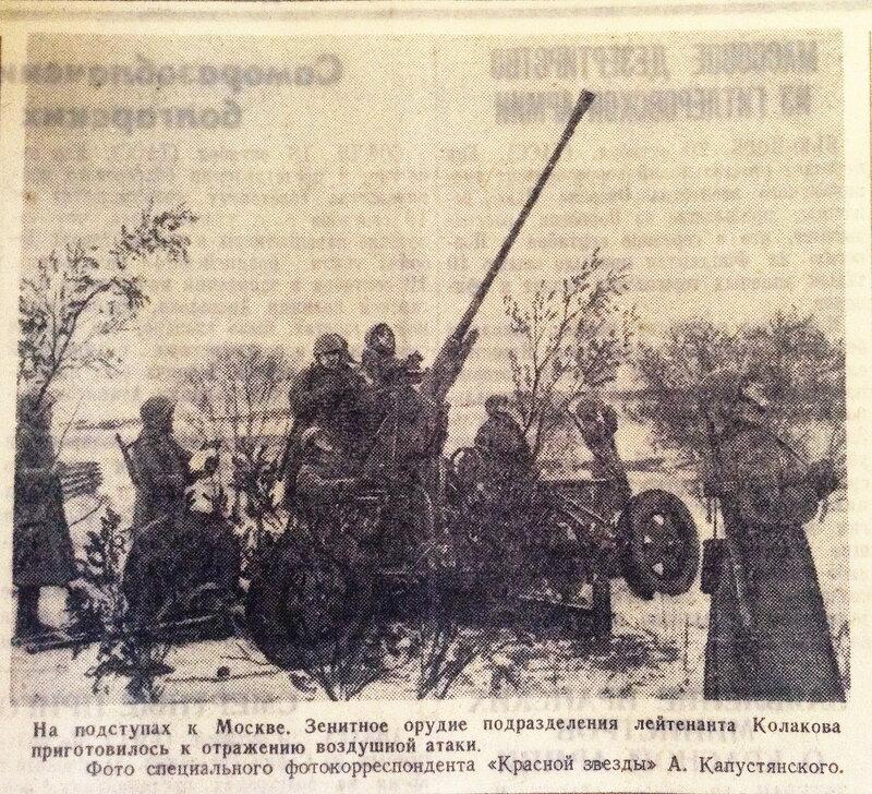 «Красная звезда», 21 октября 1941 года