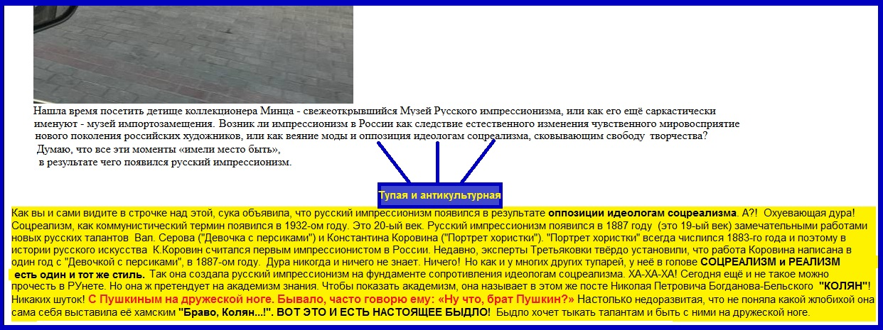 Госпожа, вывела русский импрессионизм из соцреализма