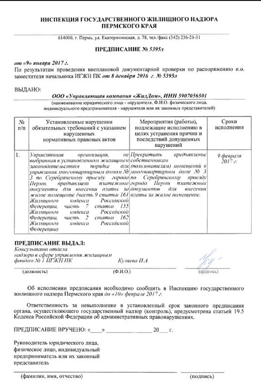 Предписание Серебрянский 3.png