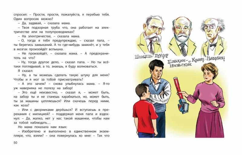 1283_Det_Papa mama i ya_64_RL-page-026.jpg