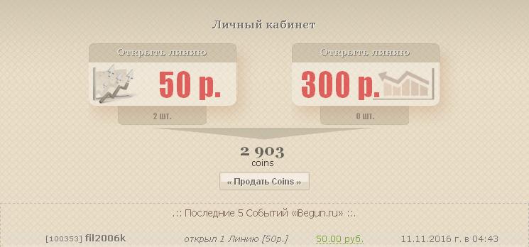 iBegun.ru - Беспрерывная Социальная партнёрская программа