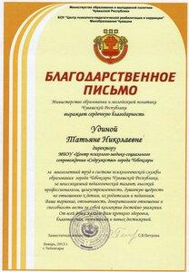 Благодарность министерства образования и молодежной политики Чувашской Республики, 2013 год.jpg