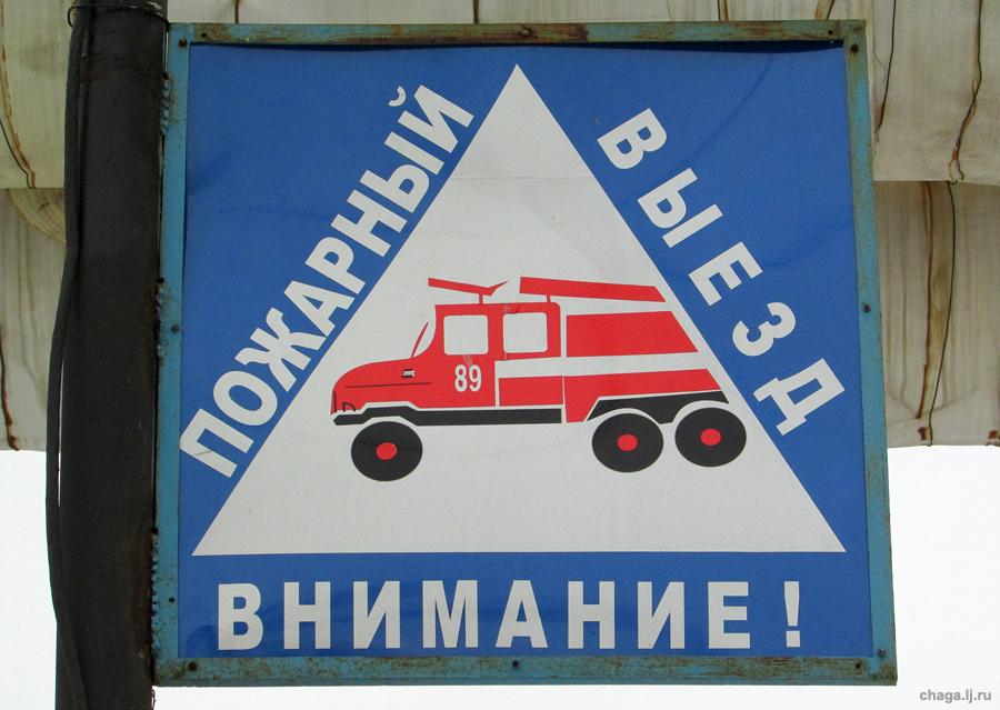 картинка пожарный проезд