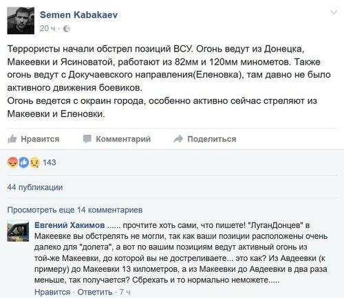 Кабакаев_Макеевка.jpg