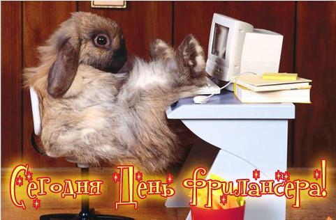 Сегодня День фрилансера открытки фото рисунки картинки поздравления