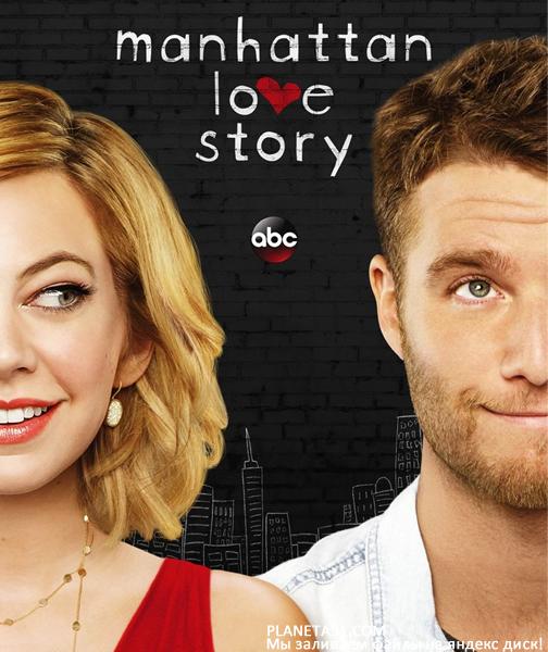 Манхэттенская история любви (1 сезон: 1-11 серии из 11) / Manhattan Love Story / 2014-2015 / ПМ (BaibaKo) / WEB-DLRip + WEB-DL (720p) + WEB-DL (1080p)