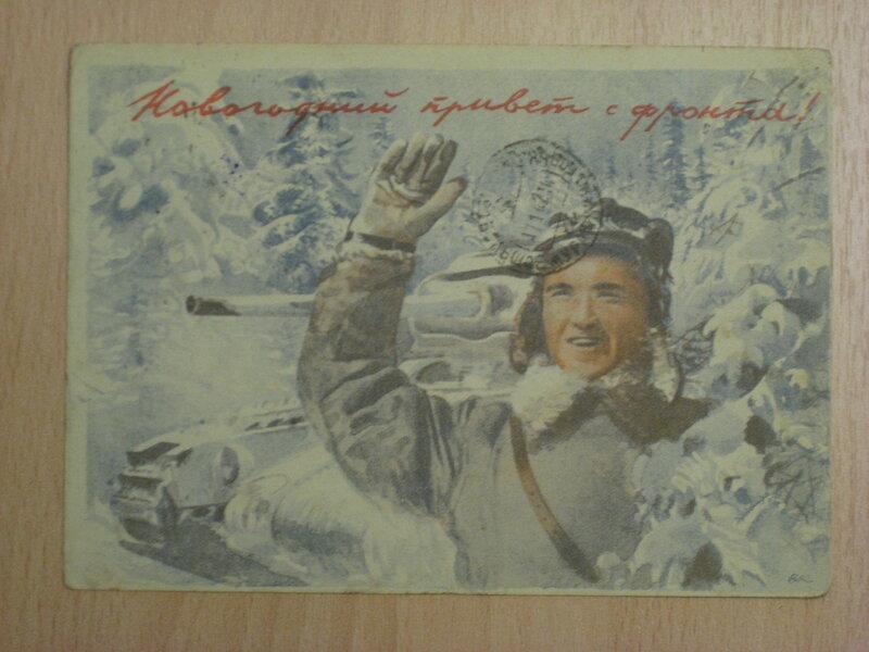 Новогодние открытки с фронта