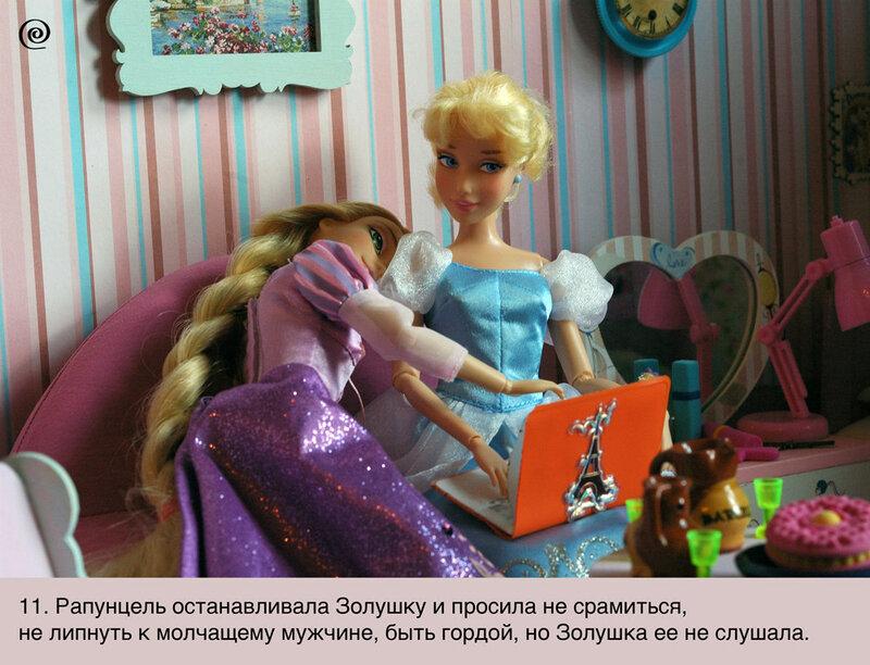Фотосериал Разморозка. Сезон 2. Серия 5