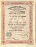 Закавказский банк 1918 год.
