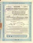Псковский коммерческий банк.