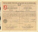Русский для внешней торговли банк 1914 год.