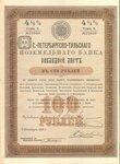 Санкт-Петербургско-Тульский поземельный банк 1898 год.