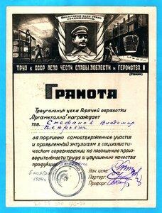 1934 г. Грамота за Участие в Социалистическом соревновании