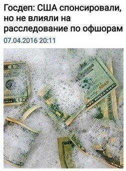 А чего скрываться? Госдеп спокойно заявляет, что он спонсировал информационную атаку на Путина