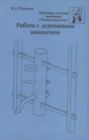 Аудиокнига Работа с деревянным манекеном - Попенко В.Н.