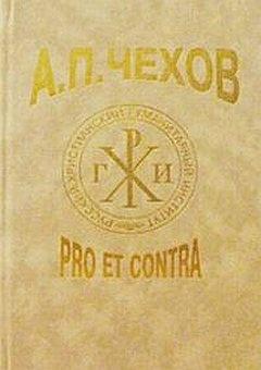 Аудиокнига А.П. Чехов: pro et contra