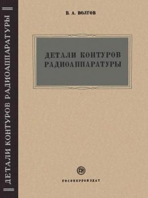 Аудиокнига Детали контуров радиоаппаратуры - Вологов В.В.