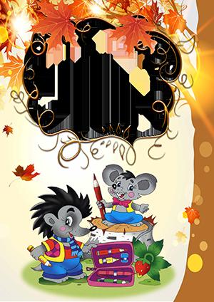 Рамка для фото на 1 сентября с мышкой на пеньке и ежиком с карандашом около осеннего дерева