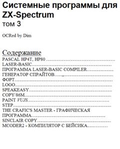 Литература по ПЭВМ ZX-Spectrum - Страница 4 0_1397e8_13513170_M