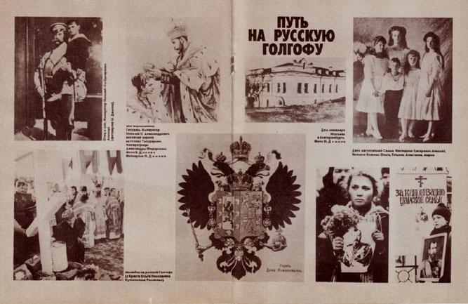 19930105-Болотин_ЛЕ-Царское дело-pic2-Путь на русскую Голгофу