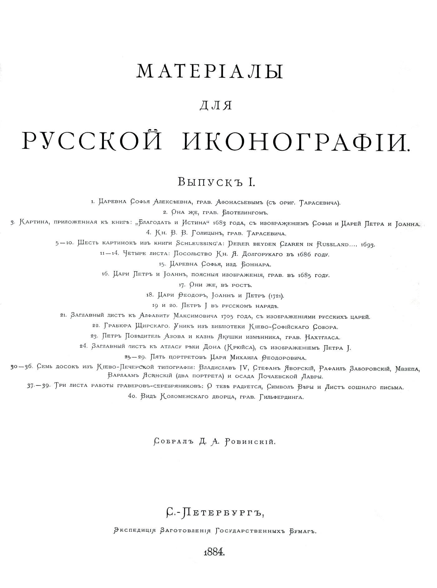 Титульный лист I тома Ровинский Д.А. Материалы для русской иконографии 1884–1891