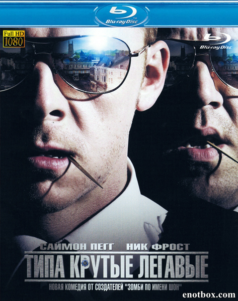 Типа крутые легавые / Hot Fuzz (2007/BDRip/HDRip)