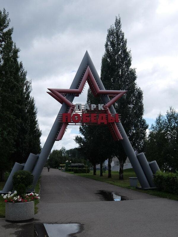 Кемерово - Парк Победы