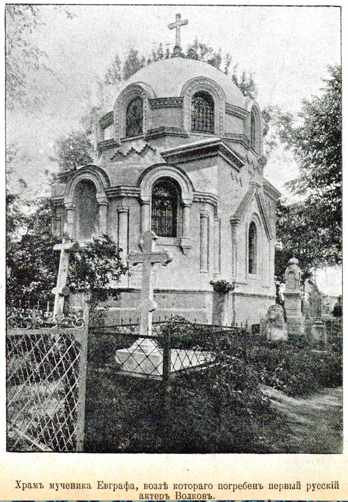 550125 Спасо-Андроников монастырь. Церковь Евграфа Мученика 1909.jpg