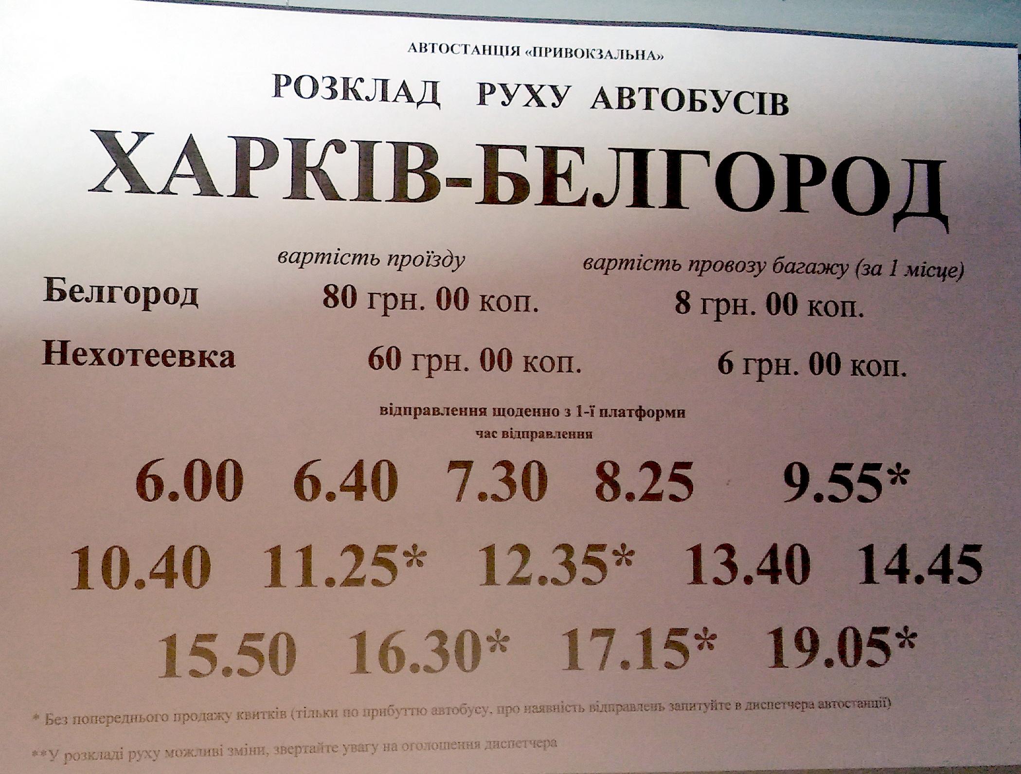Как наиболее бюджетно добраться с Харькова до Москвы?