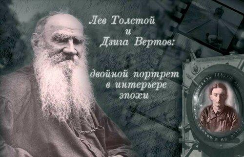 Лев_Толстой.jpg
