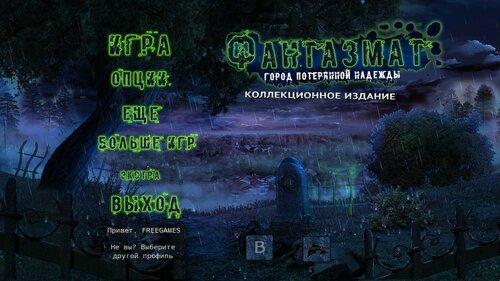 Фантазмат 6: Город потерянной надежды. Коллекционное издание   Phantasmat 6: Town Of Lost Hope CE (Rus)