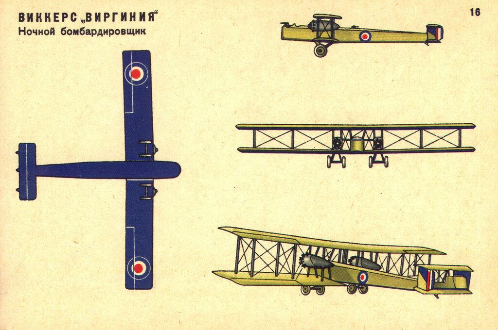 Военные самолеты Англии (1934) 16