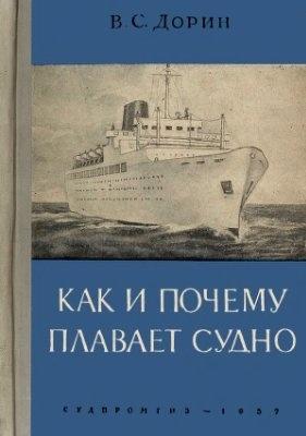 Аудиокнига Как и почему плавает судно - Дорин В.С.