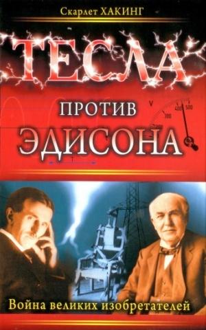 Аудиокнига Тесла против Эдисона - Хакинг С.