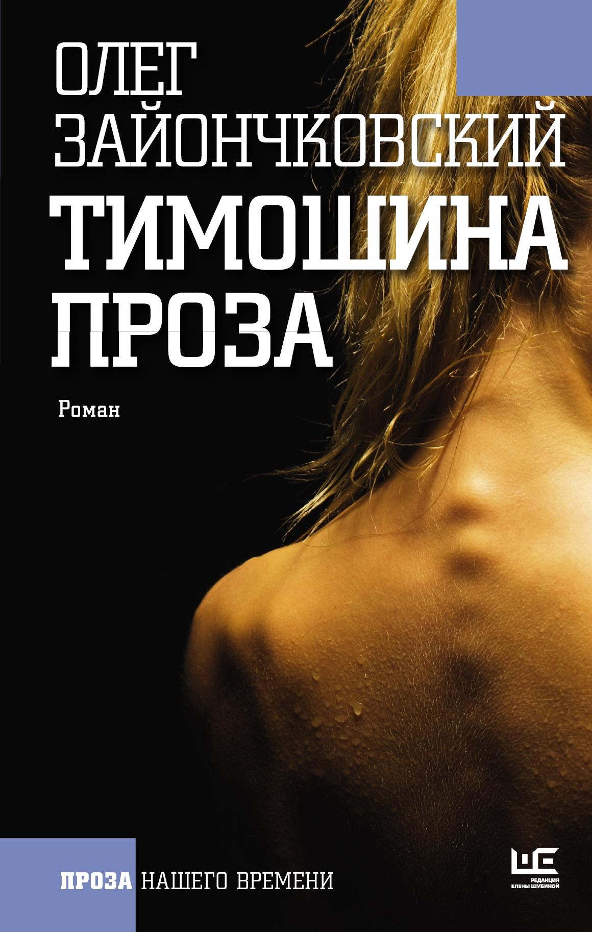 Zajonchkovskij_O.V.__Timoshina_proza.jpeg