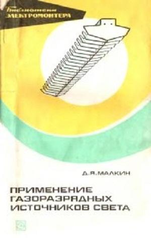 Аудиокнига Применение газоразрядных источников света - Малкин Д.Я.