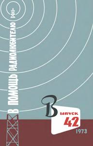 Журнал: В помощь радиолюбителю - Страница 2 0_1471e8_a9fbc3fc_M