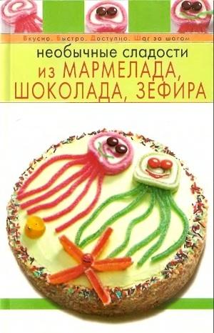 Аудиокнига Необычные сладости из мармелада, шоколада, зефира - Степанова И.В.